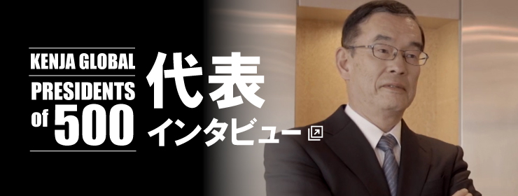 "KENJA GLOBAL "" PRESIDENTS OF 500 "" 社長インタビュー"
