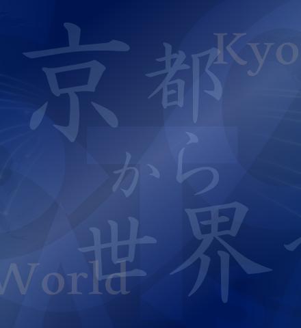 アクセス トップイメージ 京都から世界へ