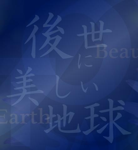 CSR トップイメージ 後世に美しい地球を
