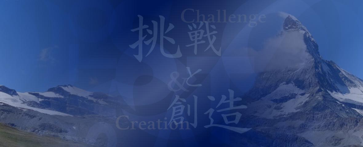 代表あいさつ トップイメージ 挑戦と創造