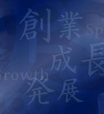 企業概要 トップイメージ 創業・成長・発展