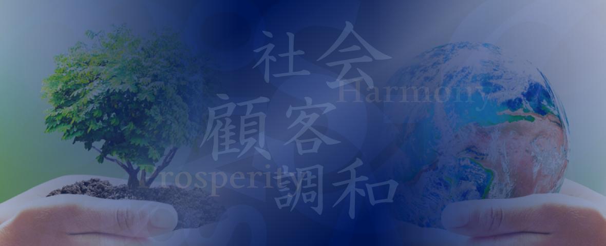 企業理念 トップイメージ 社会・顧客・調和