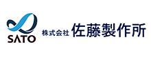 【SATO】株式会社佐藤製作所|京都で産業用機械を製作