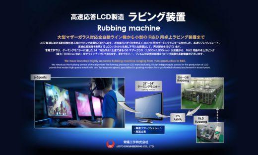 高速応答LCD製造 ラビング装置 説明図
