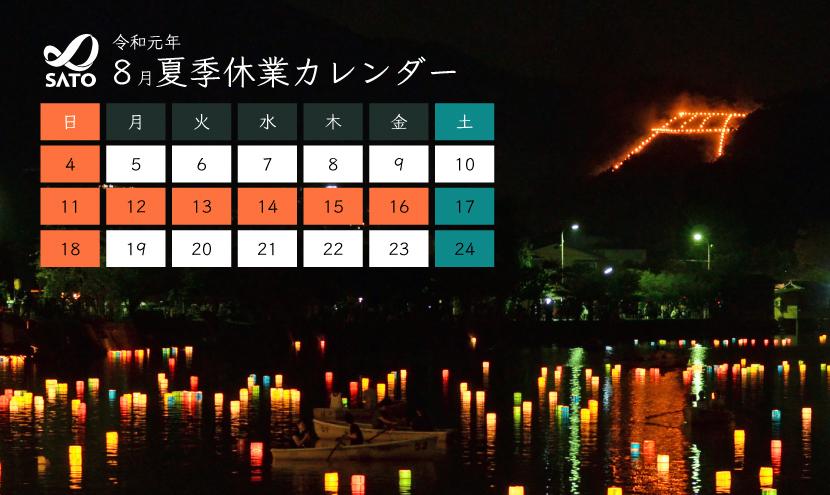 令和元年(2019年)8月夏季休業カレンダー