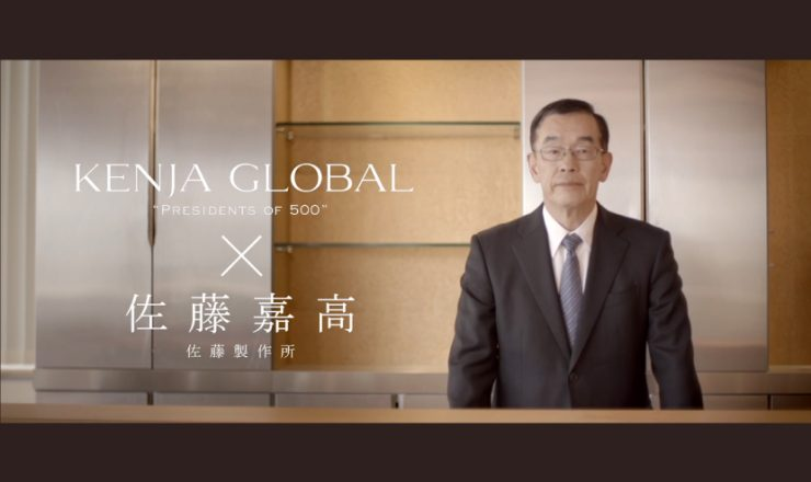"KENJA GLOBAL "" PRESIDENTS OF 500 "" 社長佐藤嘉高出演"