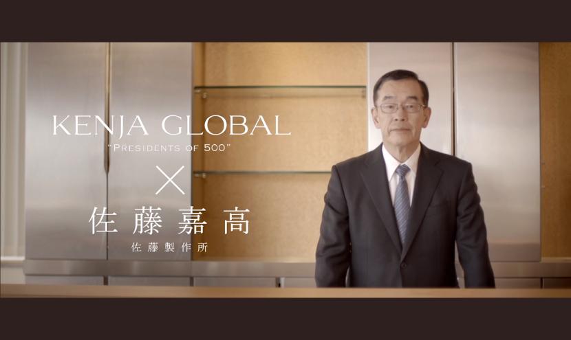 """KENJA GLOBAL """" PRESIDENTS OF 500 """" 社長佐藤嘉高出演"""