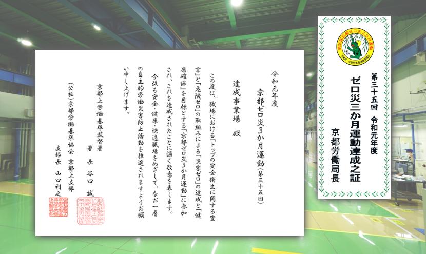 令和元年度「京都ゼロ災3か月運動」(第35回)達成