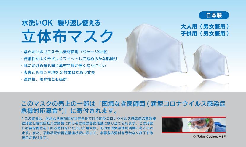 立体布マスク 発売のお知らせ
