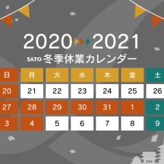 2020年度 冬季休業カレンダー
