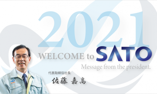 2021年度新卒入社式