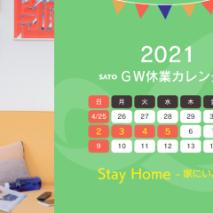 2021年度GWお知らせ