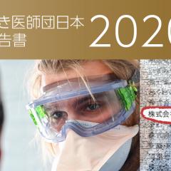 国境なき医師団日本活動報告書2020年度版にSATO掲載
