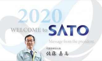 2020年 新入社員に社長よりメッセージ