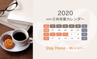 2020年GW休業カレンダー