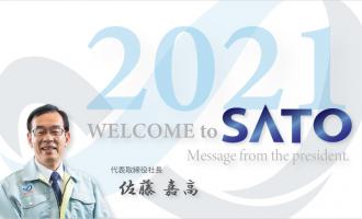 2021年度 新卒入社のお知らせ
