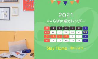 2021年度GWのお知らせ