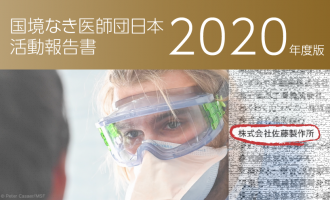 国境なき医師団年次報告書2020年度版にSATO掲載