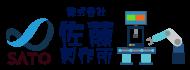 株式会社佐藤製作所 採用特設サイト
